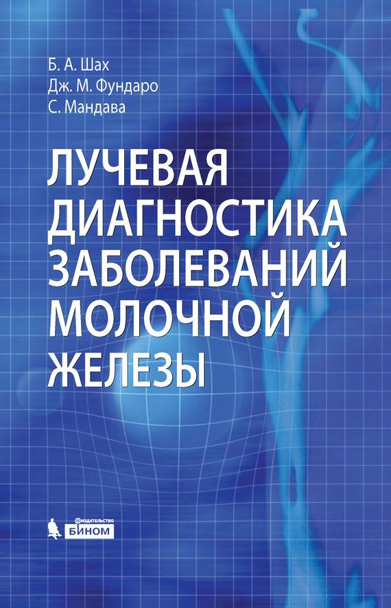 Джина М. Фундаро Лучевая диагностика заболеваний молочной железы ультразвуковое исследование молочной железы книгу