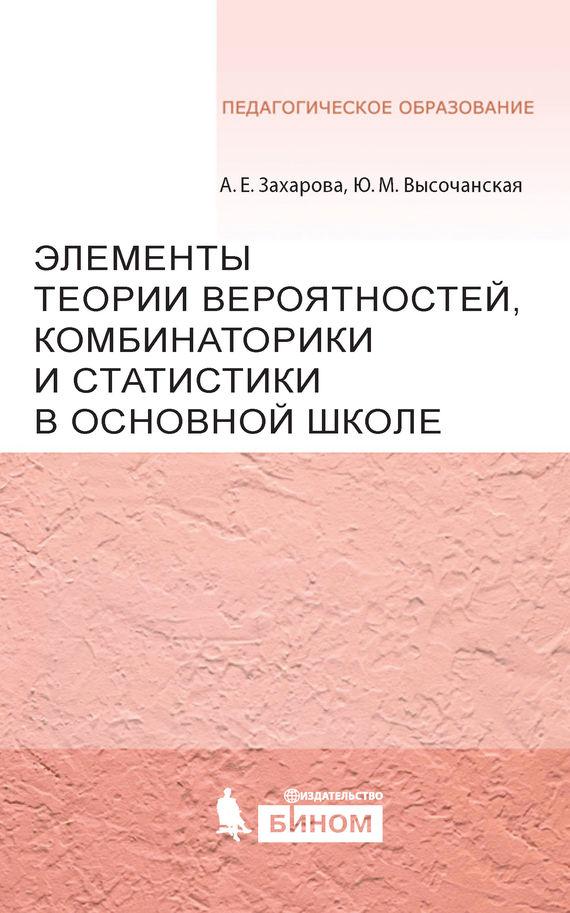 А. Е. Захарова бесплатно