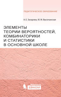 Захарова, А. Е.  - Элементы теории вероятностей, комбинаторики и статистики в основной школе. Учебно-методическое пособие