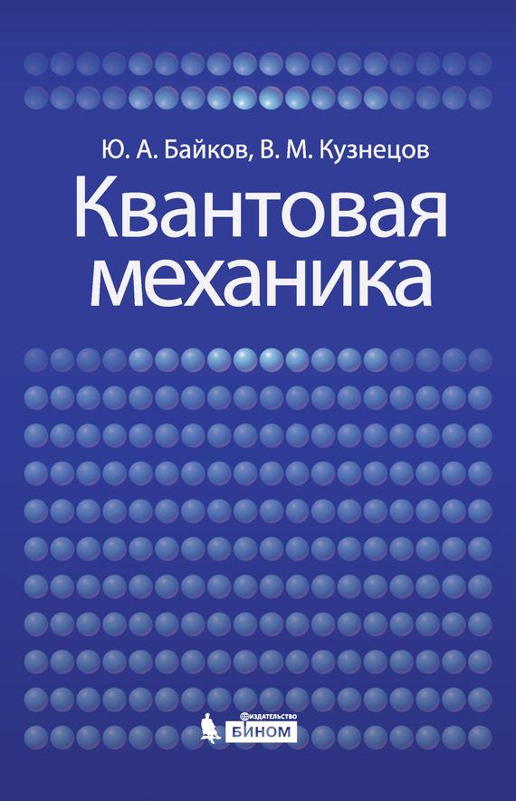 В. М. Кузнецов Квантовая механика а ф смык луи де бройль 1892–1987 один из первооткрывателей квантовой механики