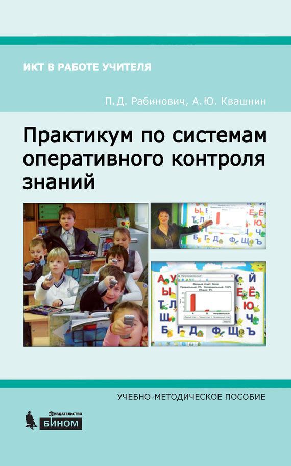 Практикум по системам оперативного контроля знаний. Учебно-методическое пособие изменяется спокойно и размеренно