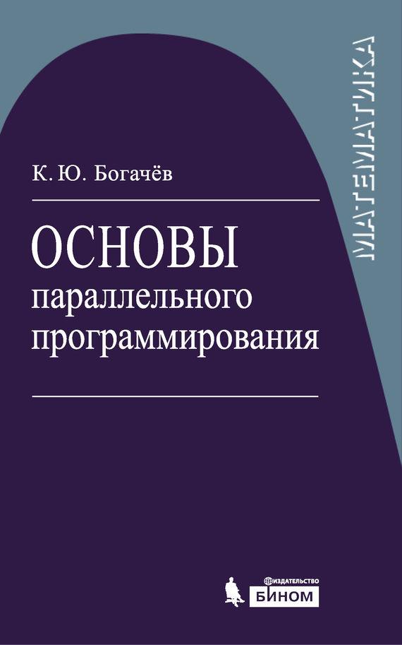 К. Ю. Богачев Основы параллельного программирования книгу рогожина м ю деловые документы в примерах и образцах