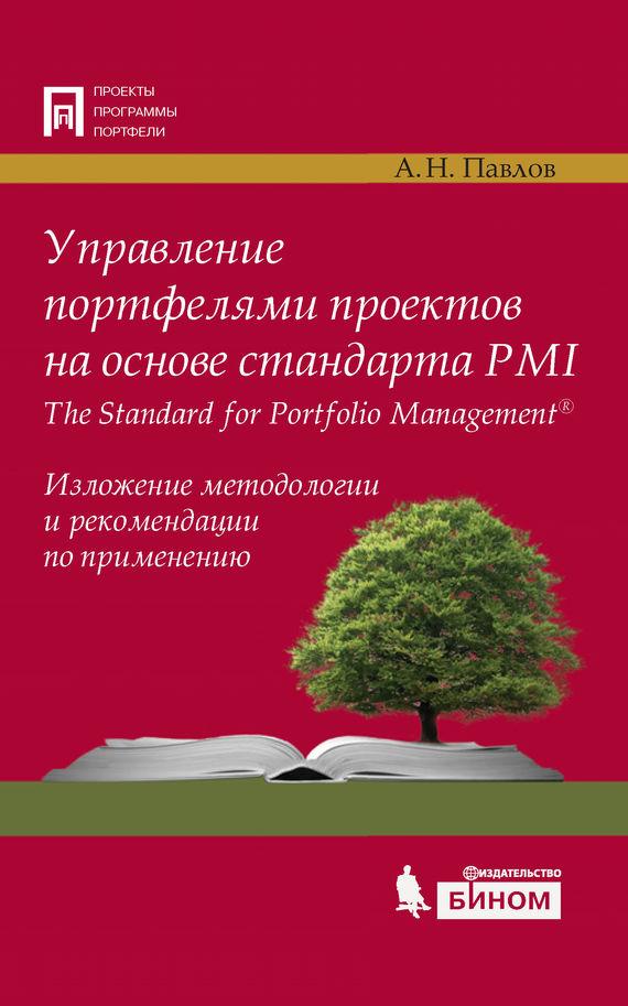 А. Н. Павлов Управление портфелями проектов на основе стандарта PMI The Standard for Portfolio Management. Изложение методологии и рекомендации по применению
