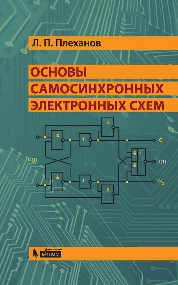 Л. П. Плеханов Основы самосинхронных электронных схем