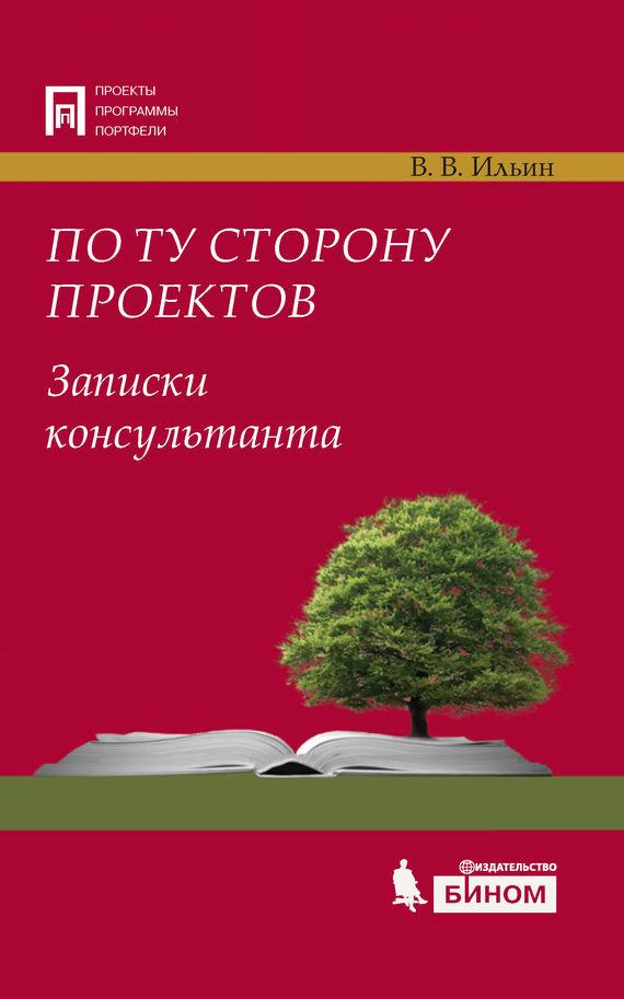 В. В. Ильин бесплатно