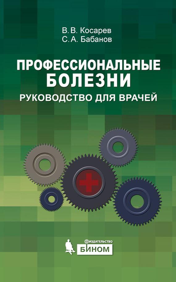 С. А. Бабанов Профессиональные болезни: руководство для врачей