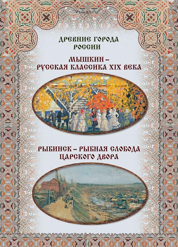 Отсутствует Мышкин – русская классика XIX века, Рыбинск – рыбная слобода царского двора монитор рыбинск