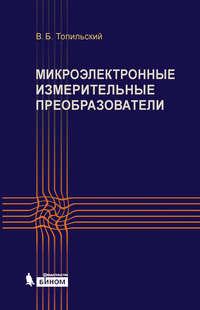 Топильский, В. Б.  - Микроэлектронные измерительные преобразователи. Учебное пособие