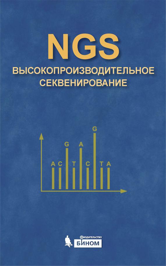 Д. В. Ребриков