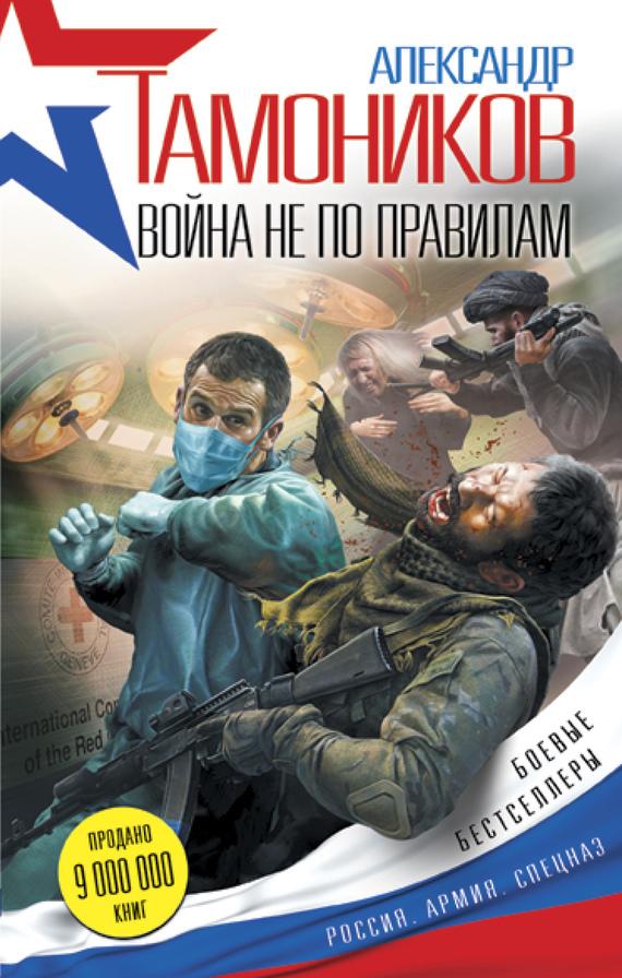Скачать Война не по правилам бесплатно Александр Тамоников