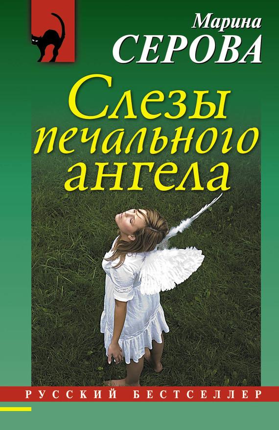 Обложка книги Слезы печального ангела, автор Серова, Марина