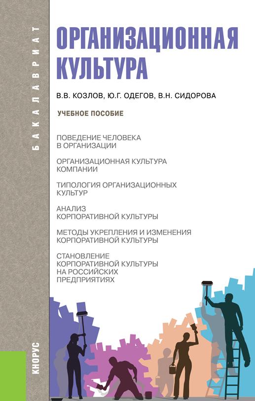 Виктор Козлов Организационная культура л н аксеновская ордерная модель организационной культуры