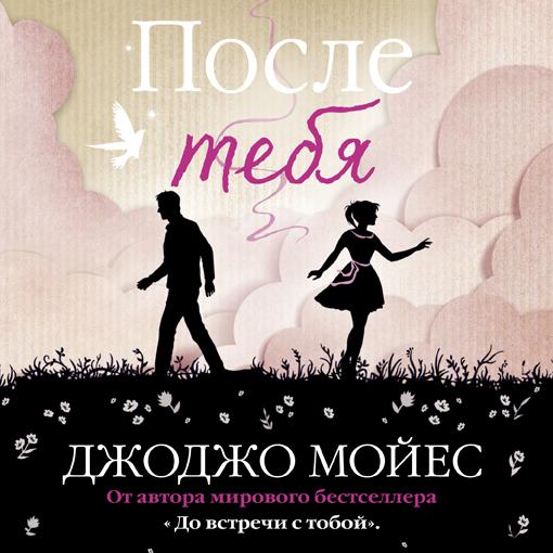 Обложка книги После тебя, автор Джоджо Мойес