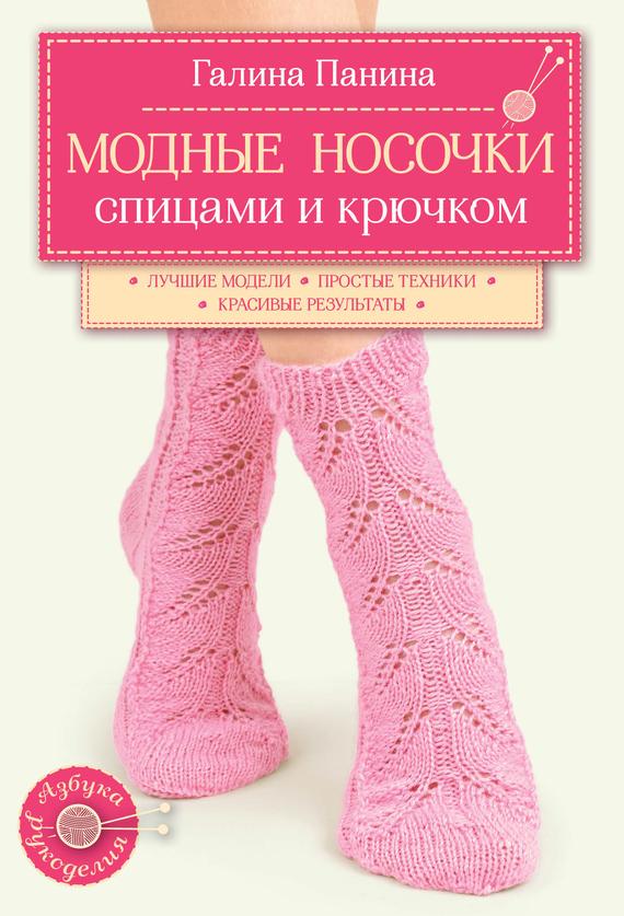 Галина Панина бесплатно