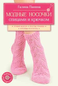 - Модные носочки спицами и крючком
