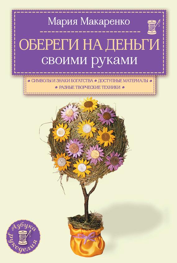 интригующее повествование в книге Мария Макаренко