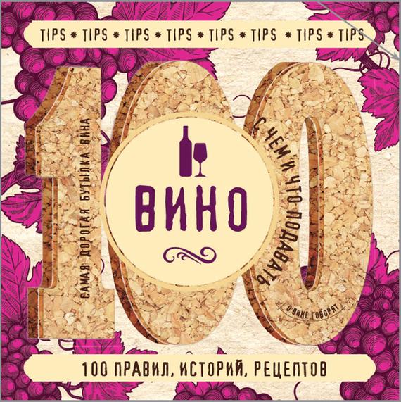 Отсутствует Вино. 100 правил, историй, рецептов олег толстенко 100 фантастических рецептов из огурцов