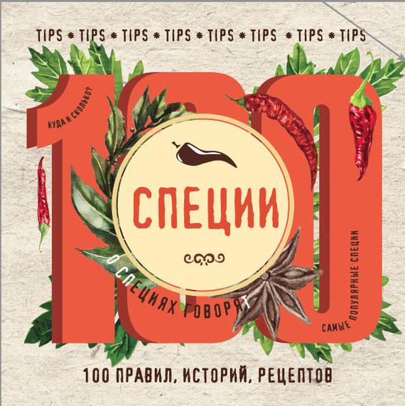 Отсутствует Специи. 100 правил, историй, рецептов олег толстенко 100 фантастических рецептов из огурцов