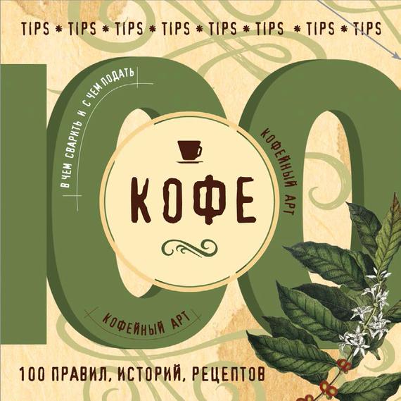 Отсутствует Кофе. 100 правил, историй, рецептов олег толстенко 100 фантастических рецептов из огурцов