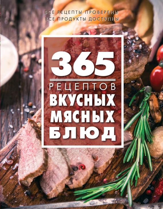 Отсутствует 365 рецептов вкусных мясных блюд юлия высоцкая 365 рецептов на каждый день