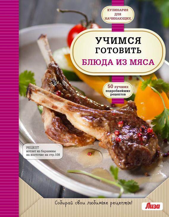 Отсутствует Учимся готовить блюда из мяса просто вкусно праздничный стол