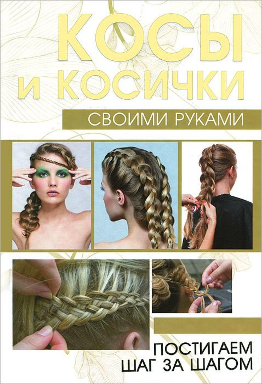 Книга косы и косички своими руками