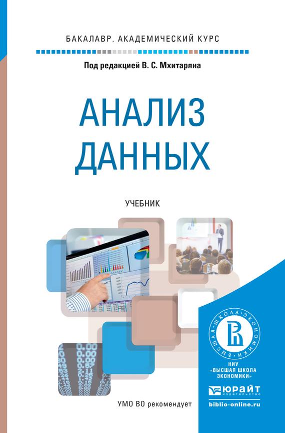 цена на Марина Юрьевна Архипова Анализ данных. Учебник для академического бакалавриата