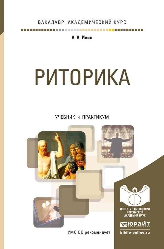 А. А. Ивин Риторика. Учебник и практикум для академического бакалавриата