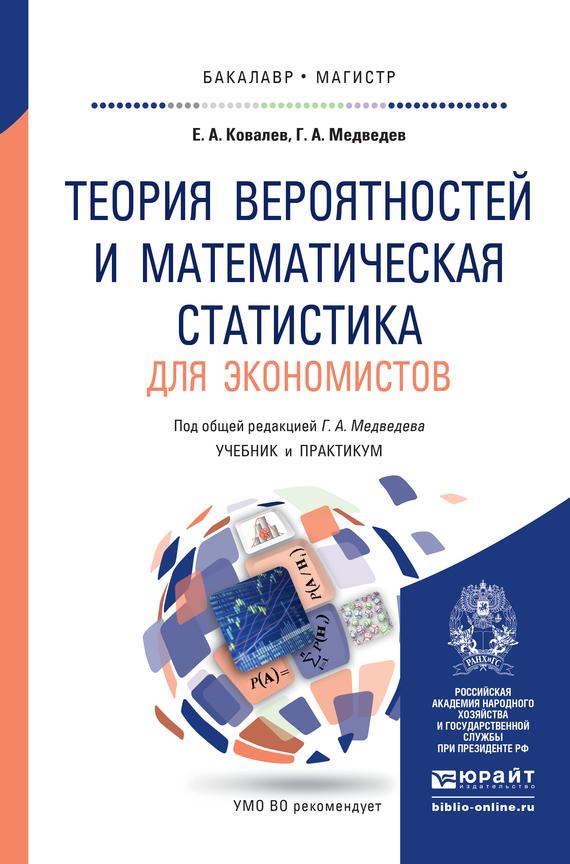 Геннадий Алексеевич Медведев Теория вероятностей и математическая статистика для экономистов. Учебник и практикум для бакалавриата и магистратуры