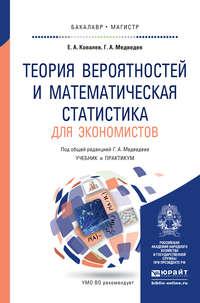 Медведев, Геннадий Алексеевич  - Теория вероятностей и математическая статистика для экономистов. Учебник и практикум для бакалавриата и магистратуры