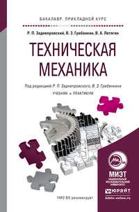 Гребенкин, Владимир Захарович  - Техническая механика. Учебник и практикум для прикладного бакалавриата
