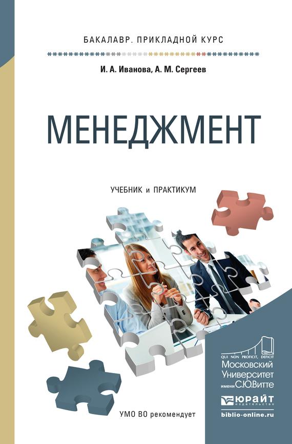 Ирина Анатольевна Иванова бесплатно