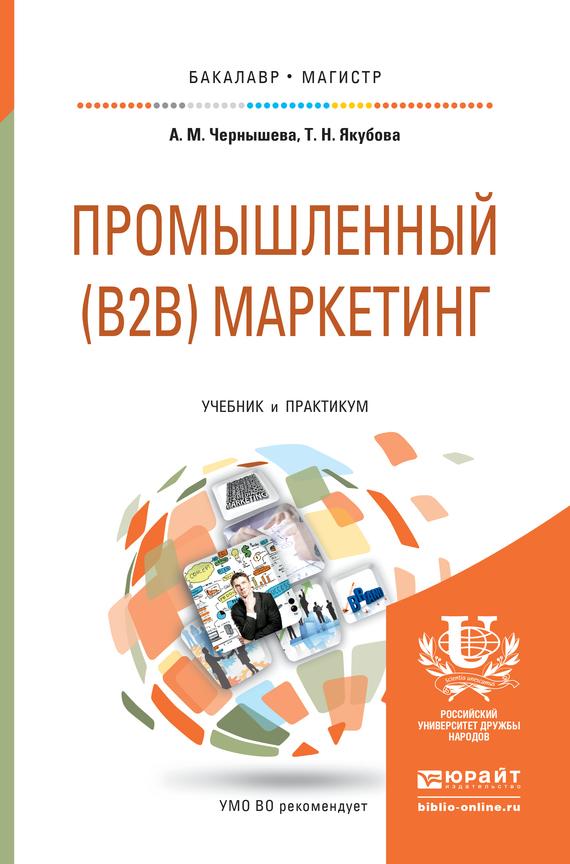 Татьяна Николаевна Якубова Промышленный (B2B) маркетинг. Учебник и практикум для бакалавриата и магистратуры