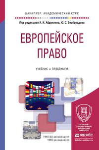 Лихачев, Максим Александрович  - Европейское право. Учебник и практикум для академического бакалавриата