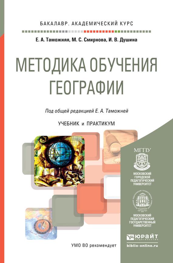Марина Сергеевна Смирнова Методика обучения географии. Учебник и практикум для академического бакалавриата