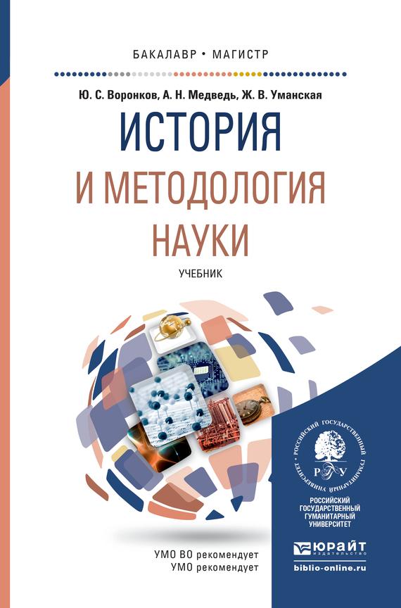История и методология науки. Учебник для бакалавриата и магистратуры