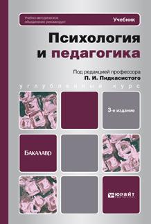 Психология и педагогика 3-е изд., пер. и доп. Учебник для бакалавров