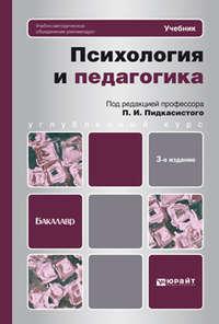 Иванов, Валерий Дмитриевич  - Психология и педагогика 3-е изд., пер. и доп. Учебник для бакалавров