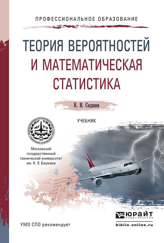 Николай Иванович Сидняев Теория вероятностей и математическая статистика. Учебник для СПО