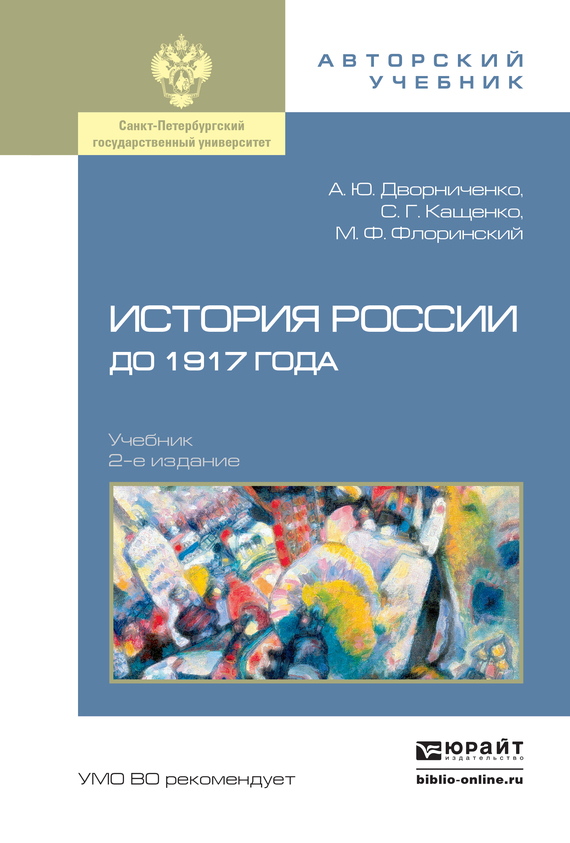 яркий рассказ в книге Андрей Юрьевич Дворниченко