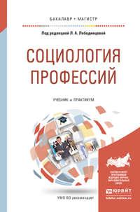 Карапетян, Рубен Вартанович  - Социология профессий. Учебник и практикум для бакалавриата и магистратуры