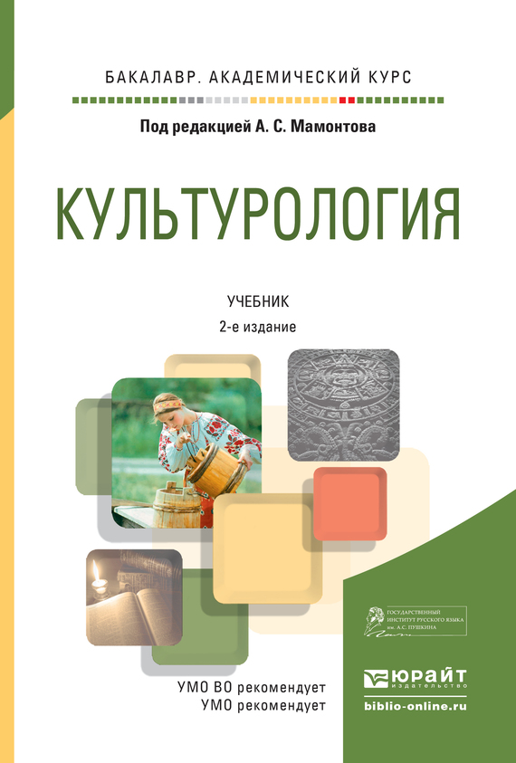 Культурология 2-е изд., испр. и доп. Учебник для академического бакалавриата
