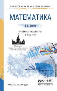 Шипачев, Виктор Семенович  - Математика 8-е изд., пер. и доп. Учебник и практикум для СПО