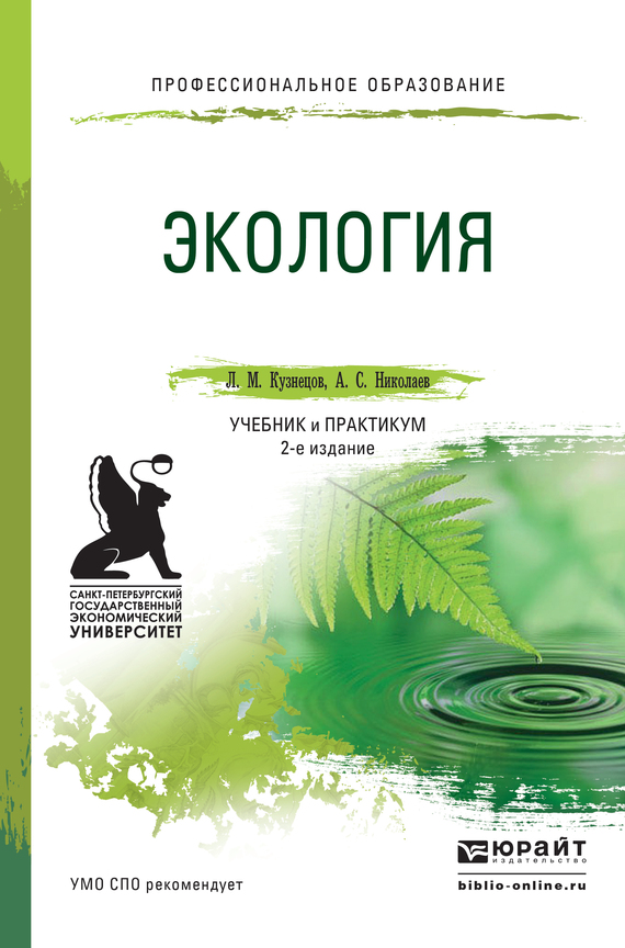 Леонид Михайлович Кузнецов Экология 2-е изд., пер. и доп. Учебник и практикум для СПО