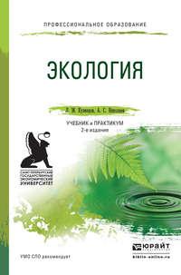 Кузнецов, Леонид Михайлович  - Экология 2-е изд., пер. и доп. Учебник и практикум для СПО