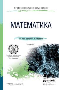 Чуйко, Анатолий Степанович  - Математика. Учебник для СПО