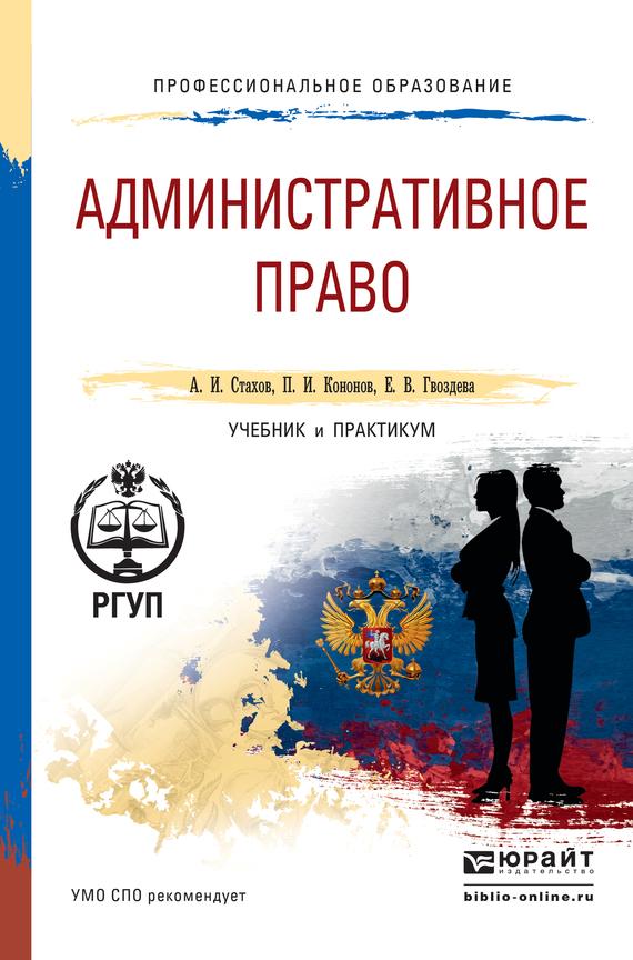 Административное право. Учебник и практикум для СПО