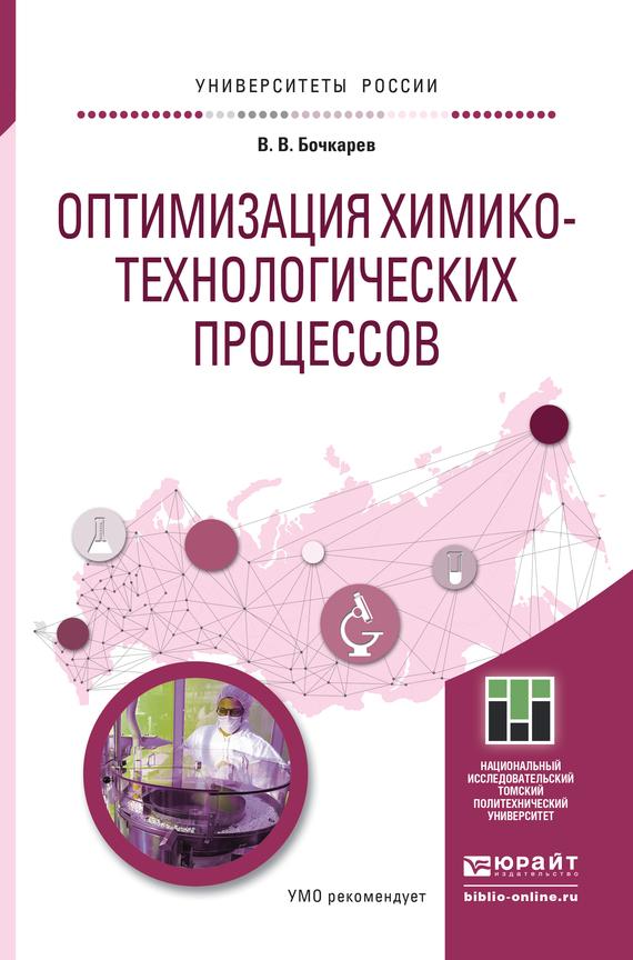 Оптимизация химико-технологических процессов. Учебное пособие для бакалавриата и магистратуры происходит неторопливо и уверенно