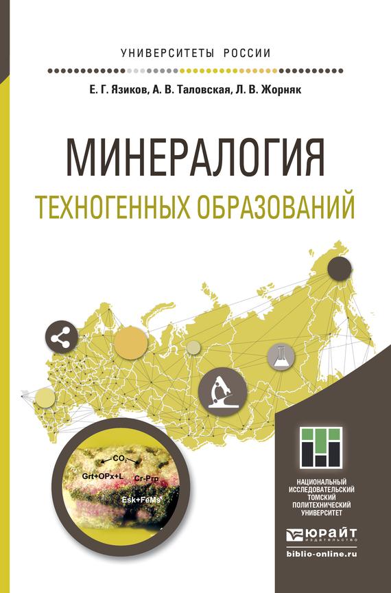 Егор Григорьевич Язиков бесплатно