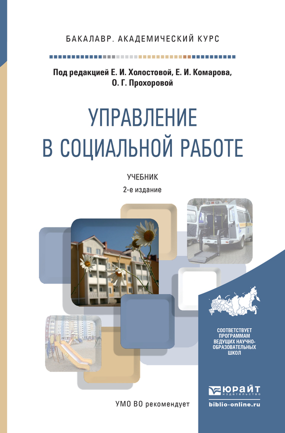 Евдокия Ивановна Холостова Управление в социальной работе 2-е изд. Учебник для академического бакалавриата